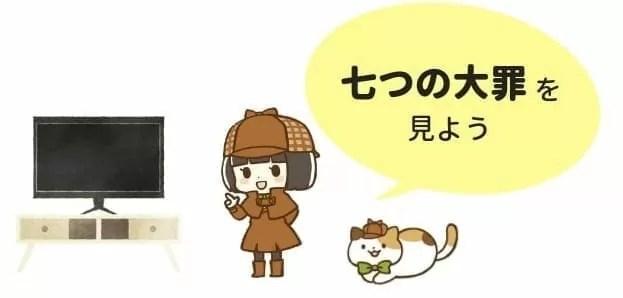 『七つの大罪』のアニメが見れるサービス(動画配信・宅配レンタル)