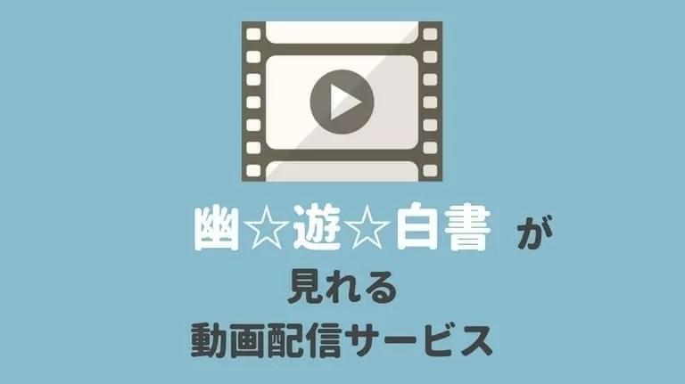 『幽遊白書』のアニメが見れるサービス(動画配信・宅配レンタル)