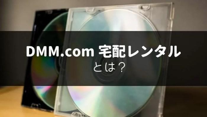 DMM.com DVD・CD宅配レンタルとは?