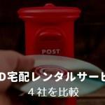 DVD宅配レンタルサービス4社を比較