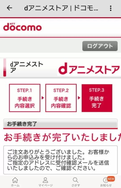 dアニメストアの解約方法