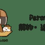 Paravi(パラビ)の解約方法まとめ!個人情報を全削除する退会方法も解説