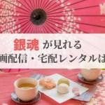 銀魂のアニメ・映画シリーズが見れるサービス(動画配信・宅配レンタル)まとめ!