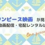 ONE PIECE(ワンピース)映画が見れるサービス(動画配信・宅配レンタル)まとめ!
