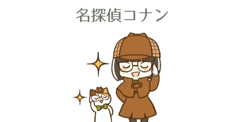 名探偵コナンのイメージ