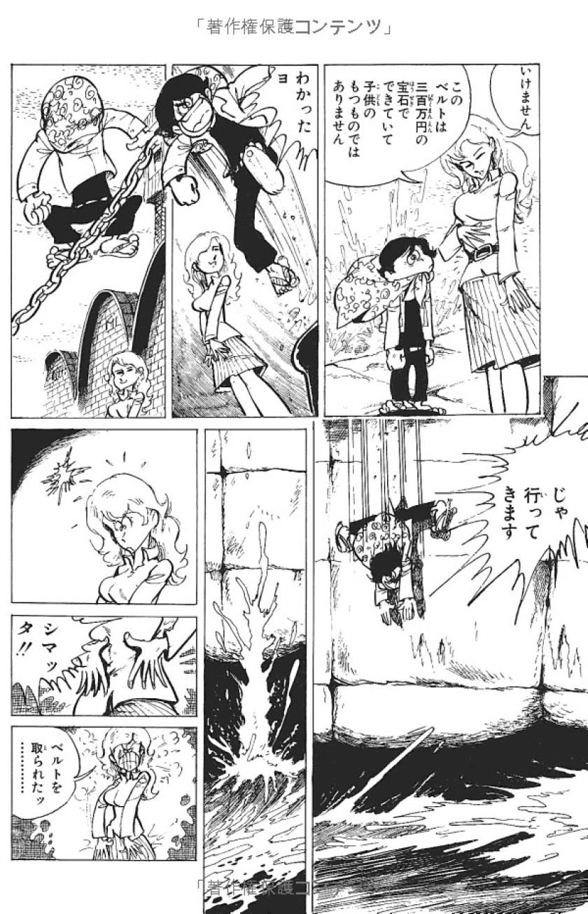 Ecco le immagini del figlio di Lupin III e Fujiko, in un manga di Monkey Punch