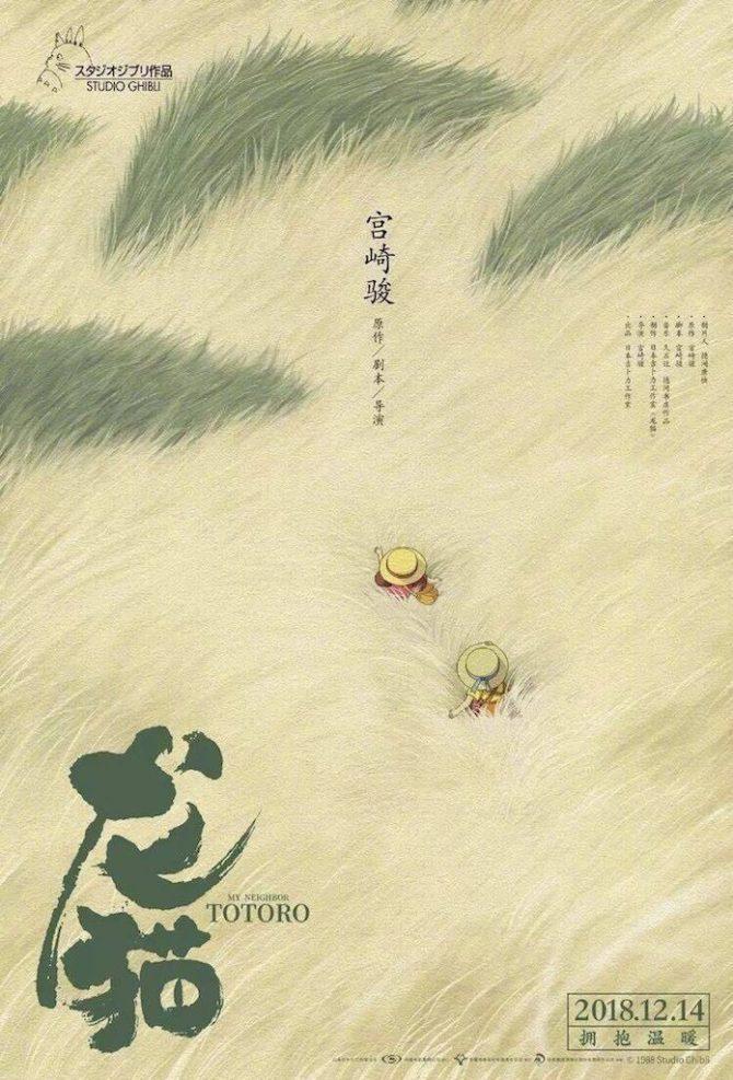Gli splendidi poster cinesi per i film dello Studio Ghibli