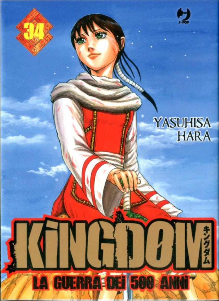 Copertina del numero 34 di Kingdon edito da J-pop