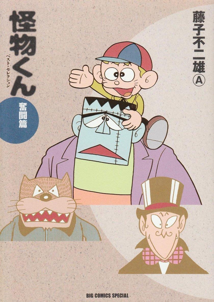 J-Pop Manga pubblicherà Carletto, il Principe dei Mostri