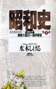Showa_A_History_of_Japan