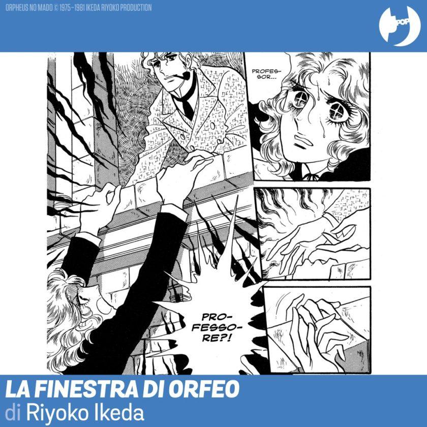 La Finestra di Orfeo di Riyoko Ikeda - In uscita l'edizione definitiva J-POP Manga