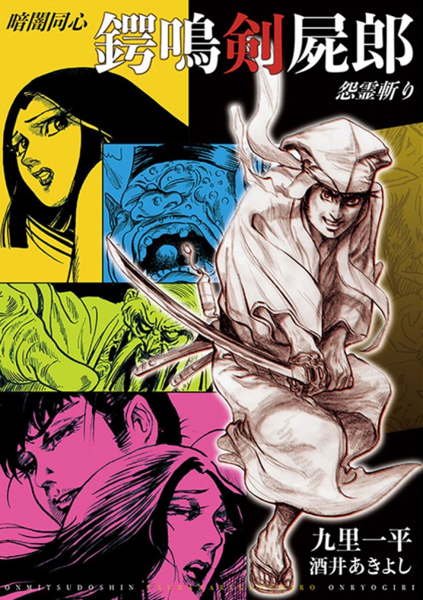 Nippon Shock Edizioni pubblica il leggendario Ippei Kuri