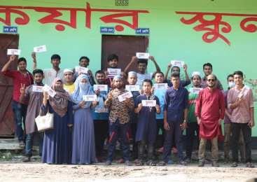 কমলনগরে 'আমাদের সমাজ' অনলাইন কুইজ প্রতিযোগীতা ও পুরস্কার বিরতণ