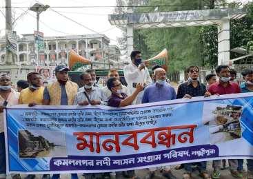 কমলনগরে মানববন্ধন : মেঘনার তীর রক্ষা বাঁধ সেনাবাহিনী দিয়ে বাস্তবায়নের দাবি