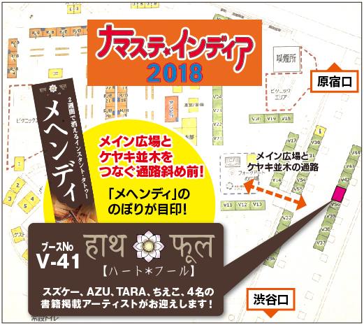 ナマステンディア2018会場マップ