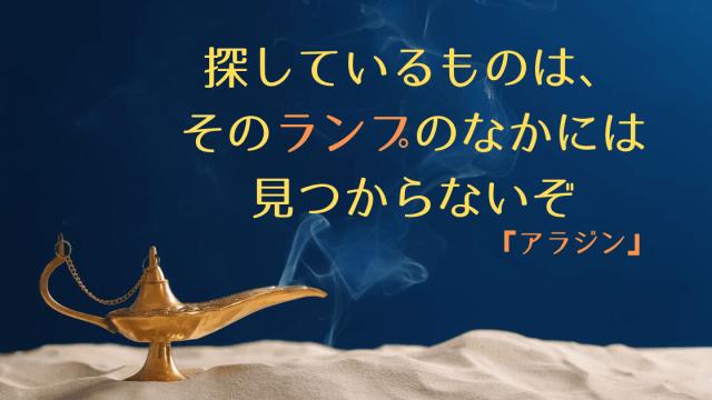 の に アラジン よう 金曜ロードシネマクラブ 日本テレビ