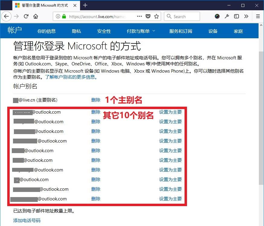 Outlook.com 邮箱 一个主名字和10个别名
