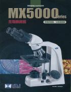 生物顕微鏡MT5000シリーズ