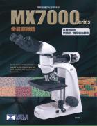 金属顕微鏡MT7000/MT8000シリーズ