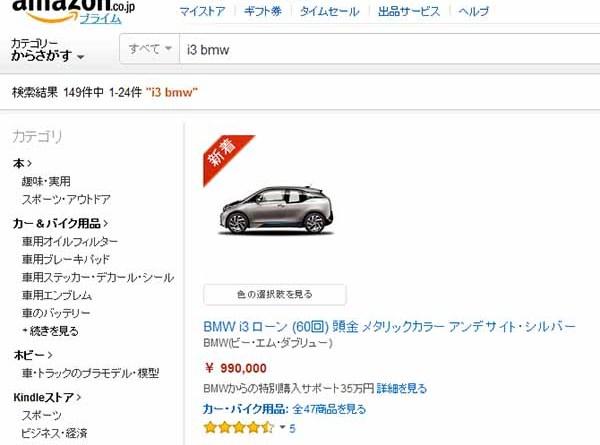 In Japan wird das Elektroauto BMW i3 auch über Amazon verkauft. Bildquelle: Screenshot amazon.co.jp