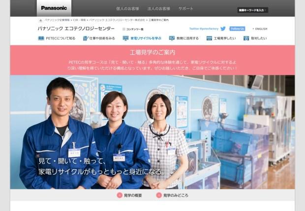 工場見学のご案内   パナソニック エコテクノロジーセンター(PETEC)   Panasonic