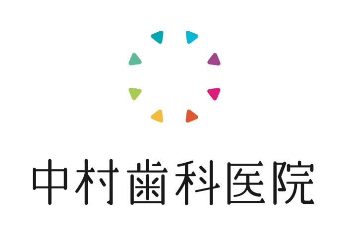 中村歯科医院のロゴとメッセージ