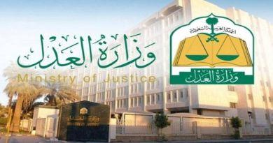 """بيع وشراء عقارات أعطيت موظفي وزارة الداخلية السعودية على سبيل """"الهبة"""""""
