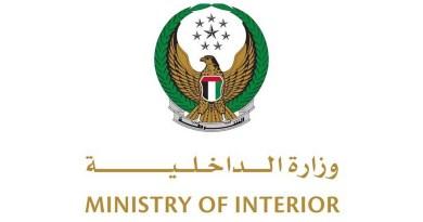 وثيقة سرية لميزانية السنوية لوزارة الداخلية -الإمارات