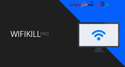 تطبيق Wifi Kill للتحكم في شبكات الواي فاي وقطع النت علي