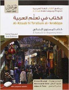 Al-Kitaab fii Taʿallum al-ʿArabiyya