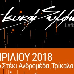 LEFKI SYMPHONIA Facebook Tour Event cover