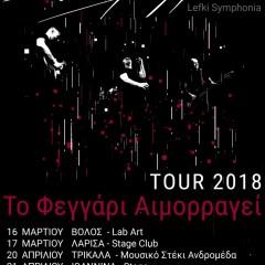 ΛΕΥΚΗ ΣΥΜΦΩΝΙΑ – TOUR 2018:Το Φεγγάρι Αιμορραγεί