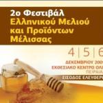 Ο.Λ.Πειραιά 4, 5, 6, Δεκεμβρίου 2009 – 2ο Φεστιβάλ Ελληνικού Μελιού και Προϊόντων Μέλισσας