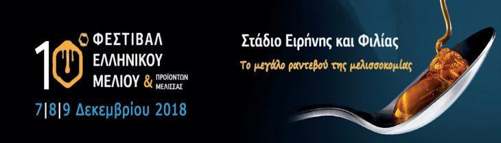 ΦΕΣΤΙΒΑΛ ΜΕΛΙΟΥ 2018