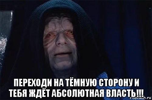 create meme star wars