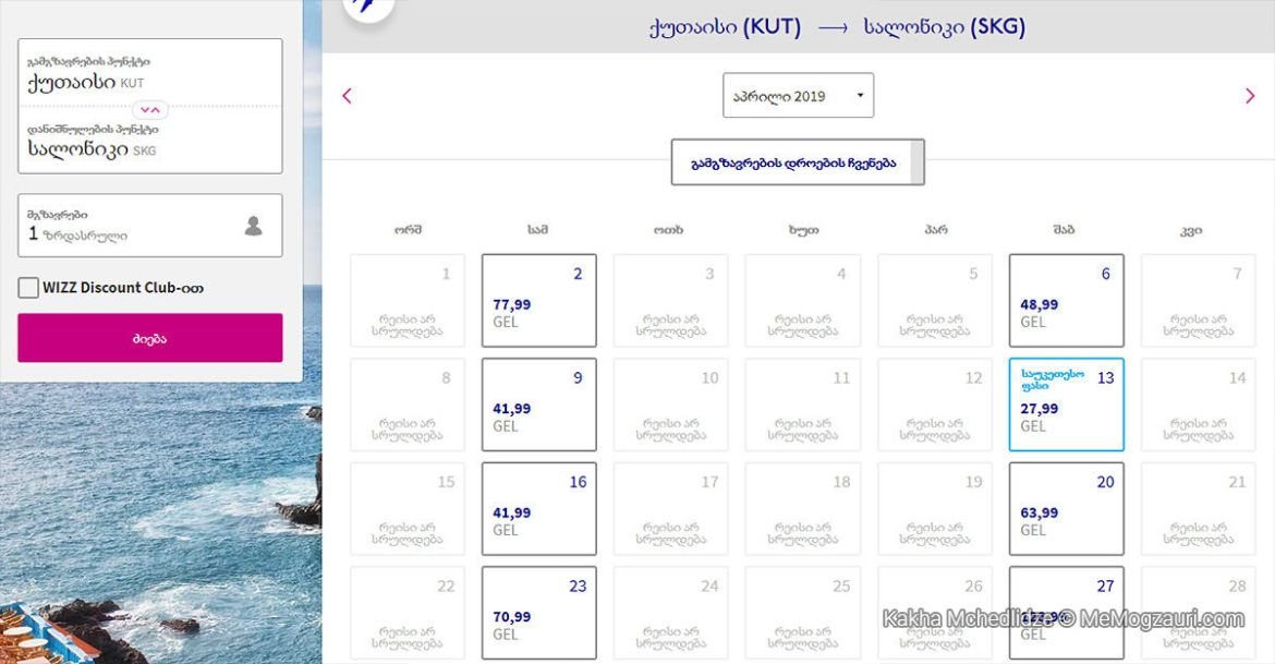 Wizz Air timetable
