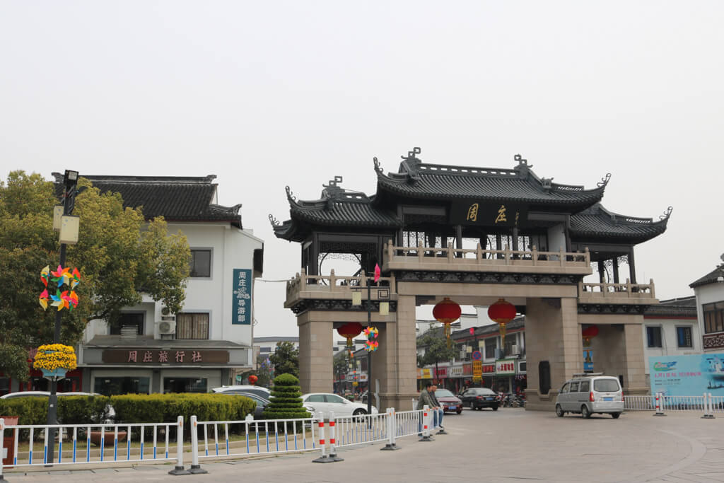 A gate leading to Zhouzhuang Water Village