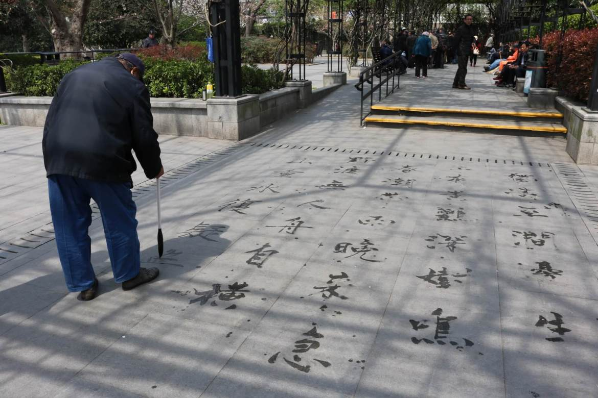 Fuxing Park Calligraphy