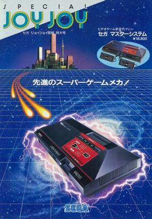 master system japao anuncio