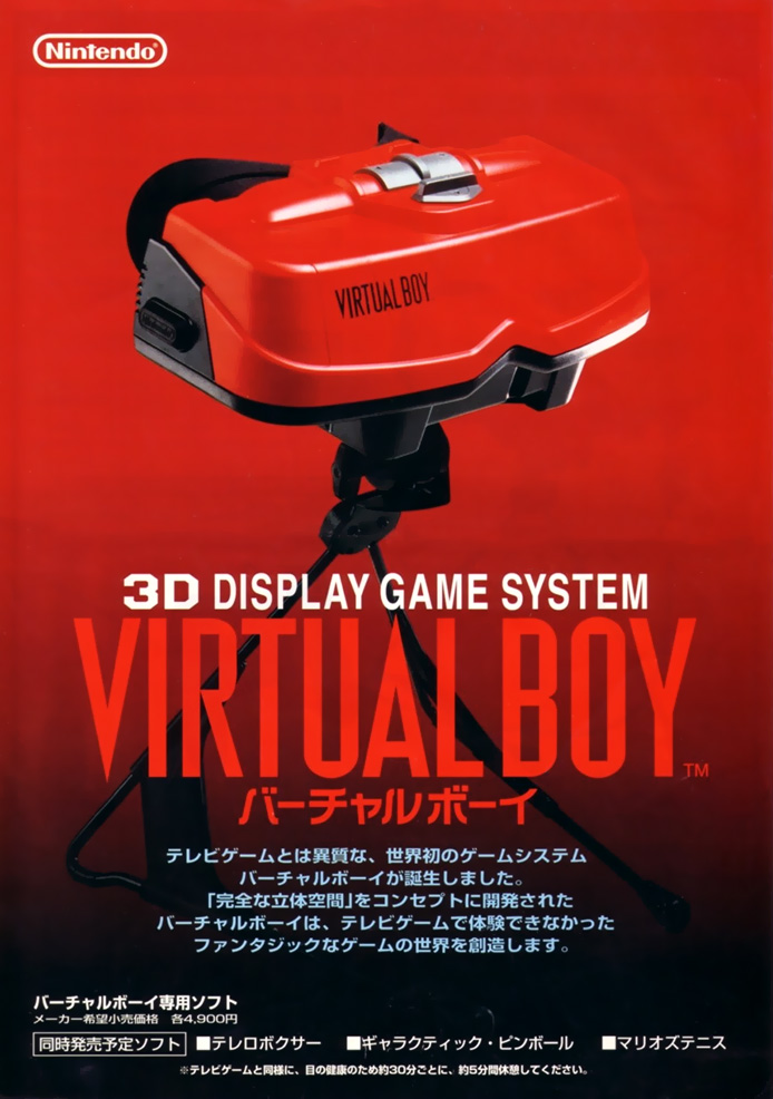 ad-virtual-boy-japao
