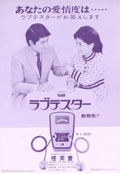 nintendo-love-tester-manual