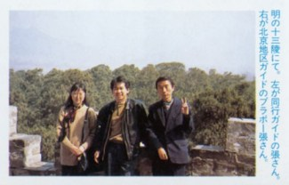Yu Suzuki com a guia de turismo Zhang em visita à China