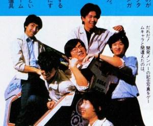 Yu Suzuki e equipe em matéria sobre Space Harrier.