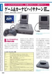 sega-saturn-perfect-catalogue-26