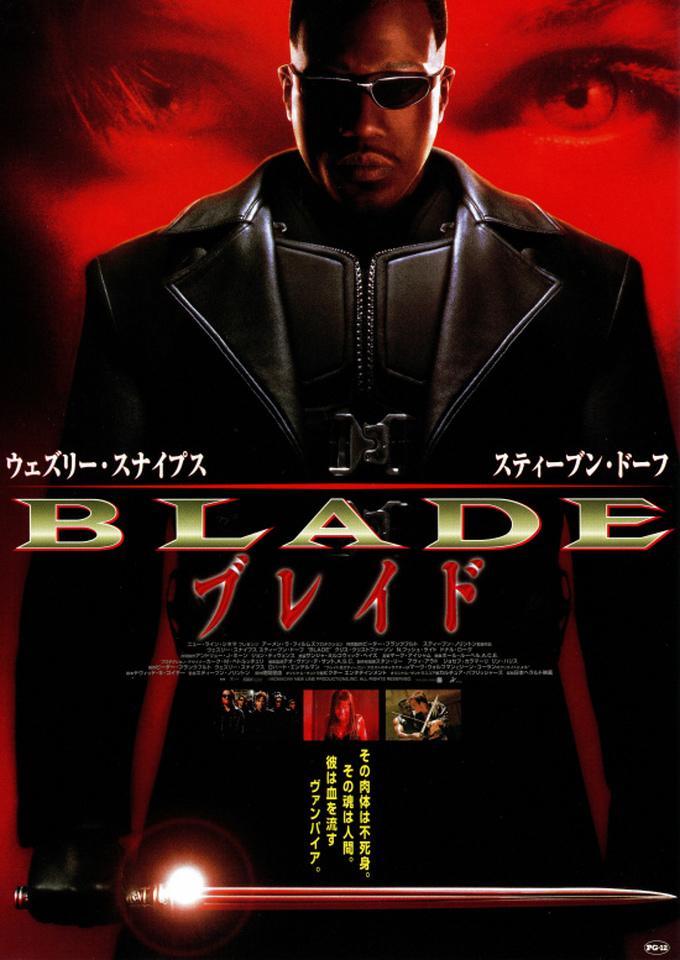 ブレイド(BLADE)