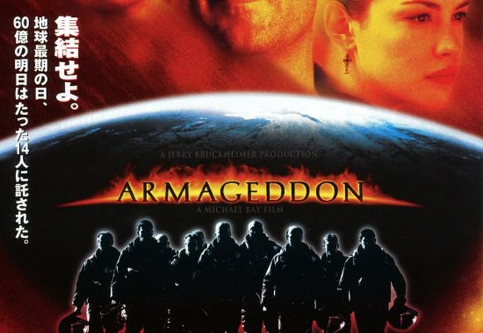 【アルマゲドン(Armageddon)】号泣する映画といえばこれ