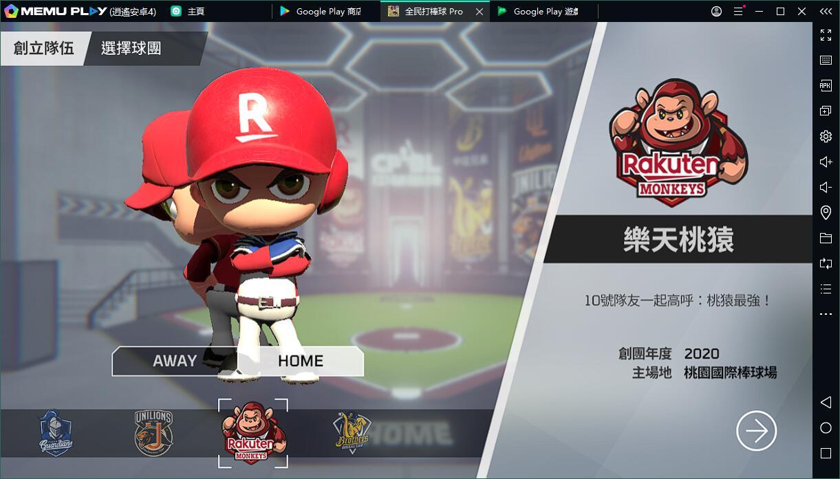 網石棒球新作《全民打棒球Pro》電腦版暢玩 - MEmu Blog