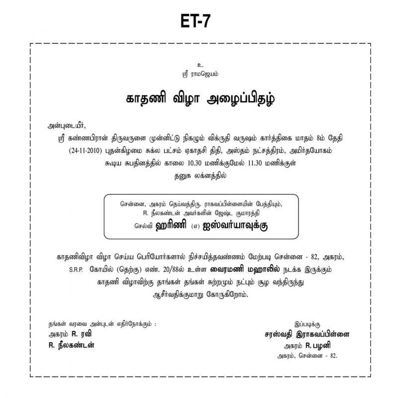 Ear Piercing Ceremony Invitation Message Invitationjpgcom