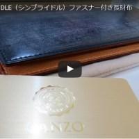 GANZO シンブライドル ファスナー付き長財布(小銭入れ付き)
