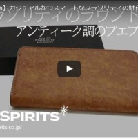 【おすすめの財布】カジュアルかつスマートなフラソリティの財布紹介!